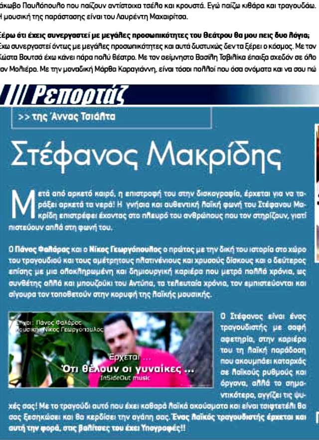 Στέφανος Μακρίδης