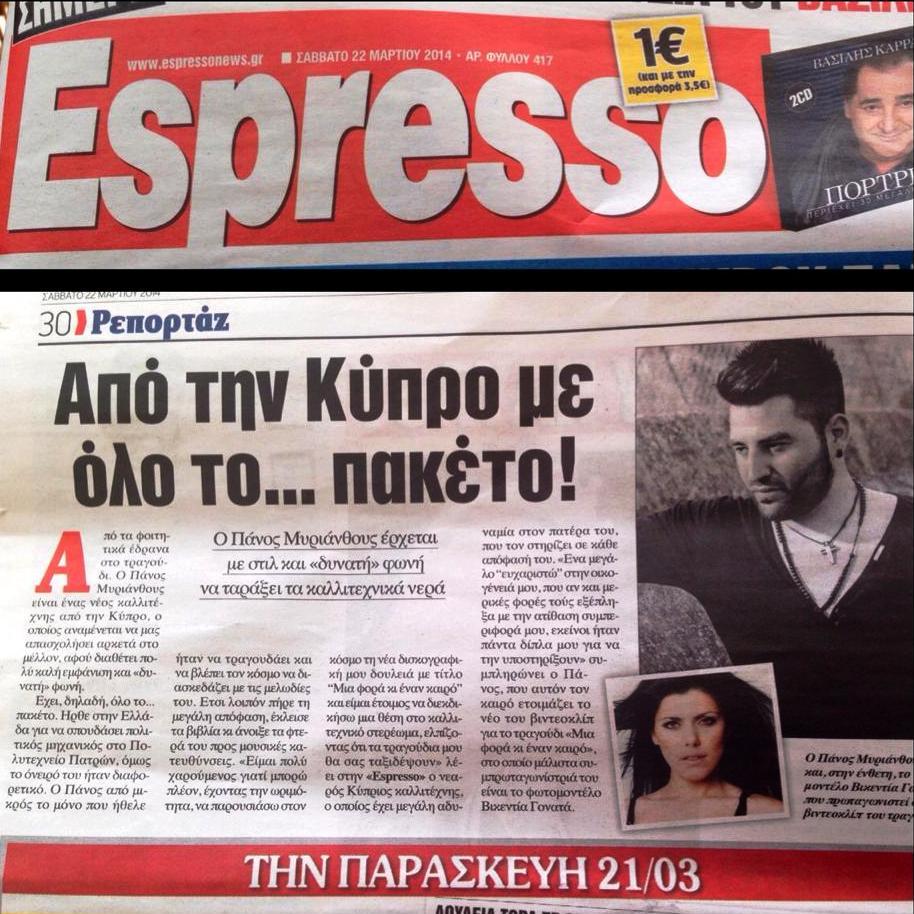 Panos Mir Espresso2
