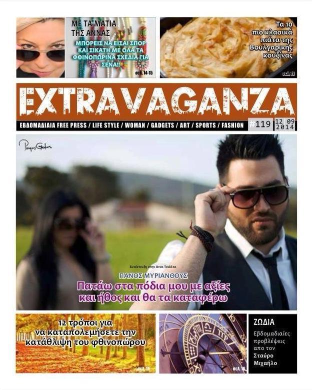 Panos Mir extra2
